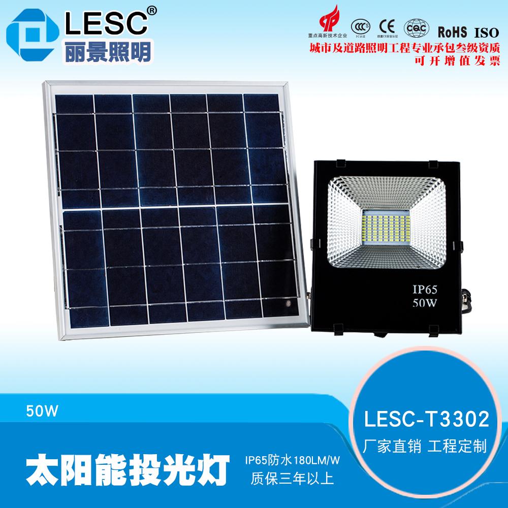 家用太阳能投光灯50w太阳能投光灯批发一体化太阳能投光灯