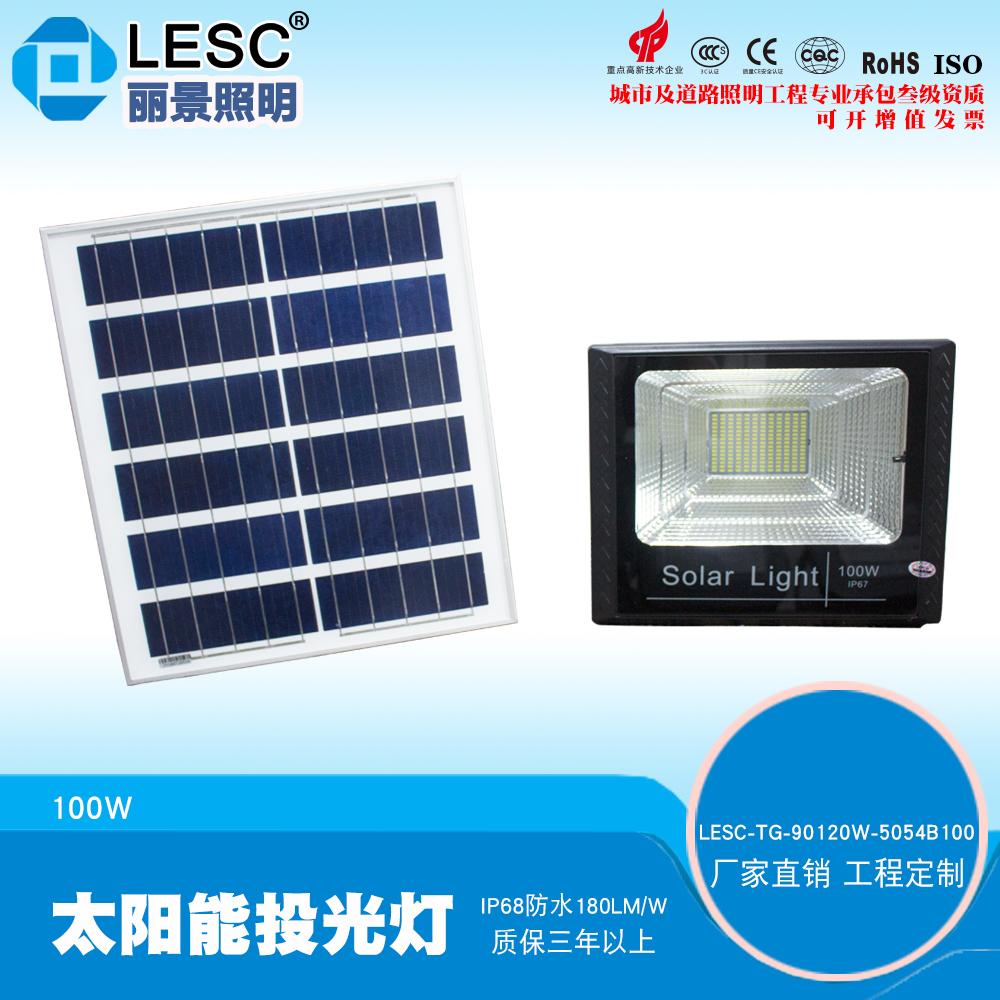 太阳能投光灯效果太阳能庭院投光灯太阳能聚光投光灯系列