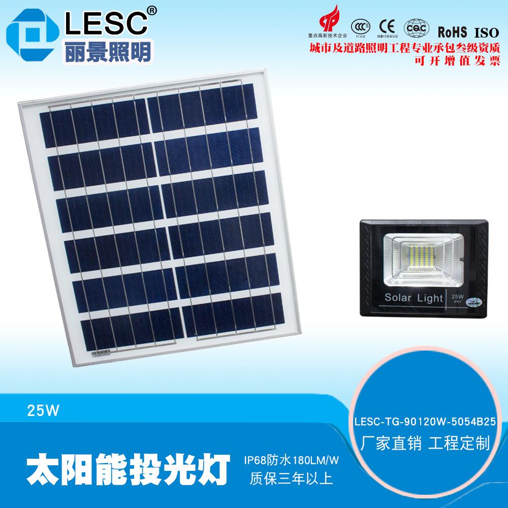 太阳能投光灯批发一体化太阳能投光灯太阳能投光灯