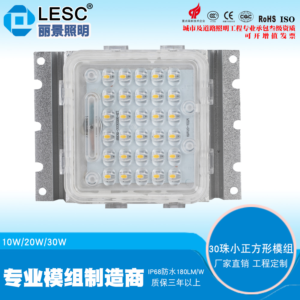 led模组LED贴片模组led光源模组