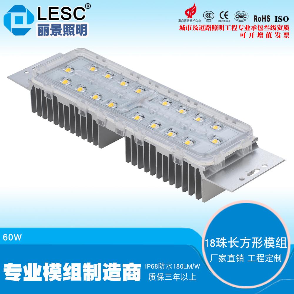 光源模组led灯模组led模组批发