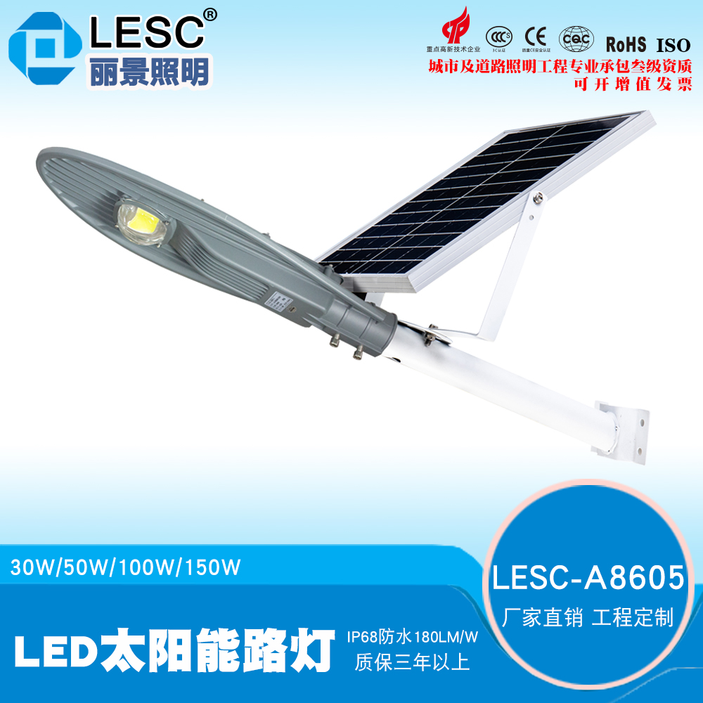 太阳能路灯价格表太阳能路灯生产厂家太阳能路灯控制器