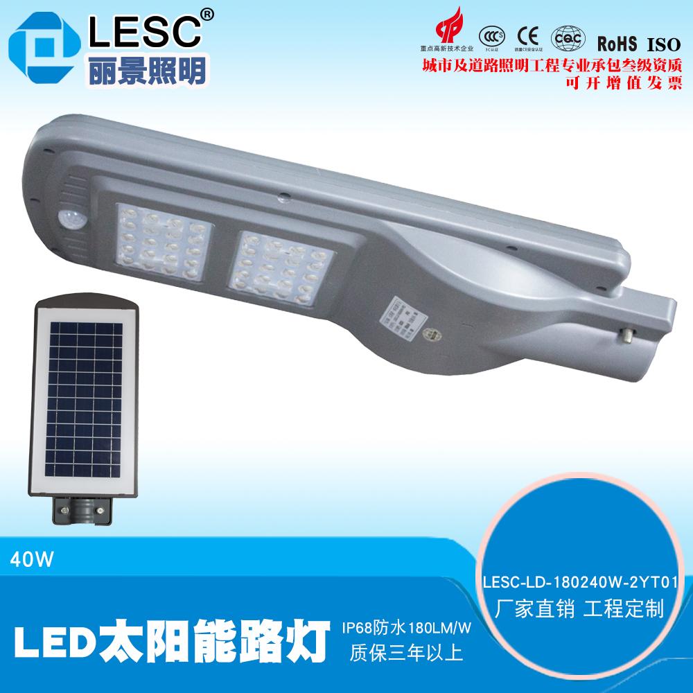 太阳能一体化路灯一体化太阳能路灯太阳能路灯设计