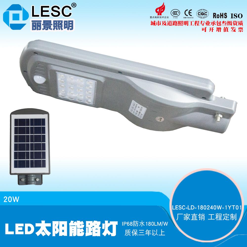 太阳能路灯方案太阳能路灯工程光伏太阳能路灯