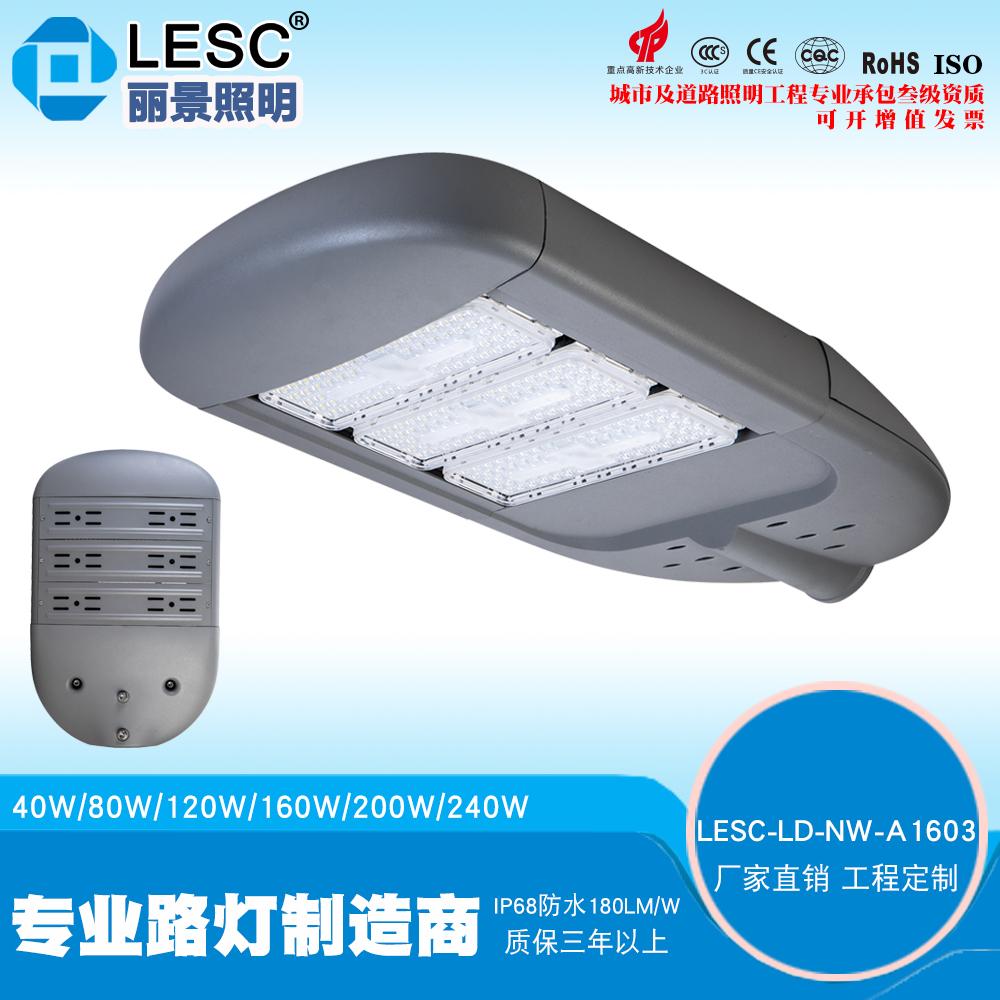 路灯控制器风光互补路灯led路灯灯头