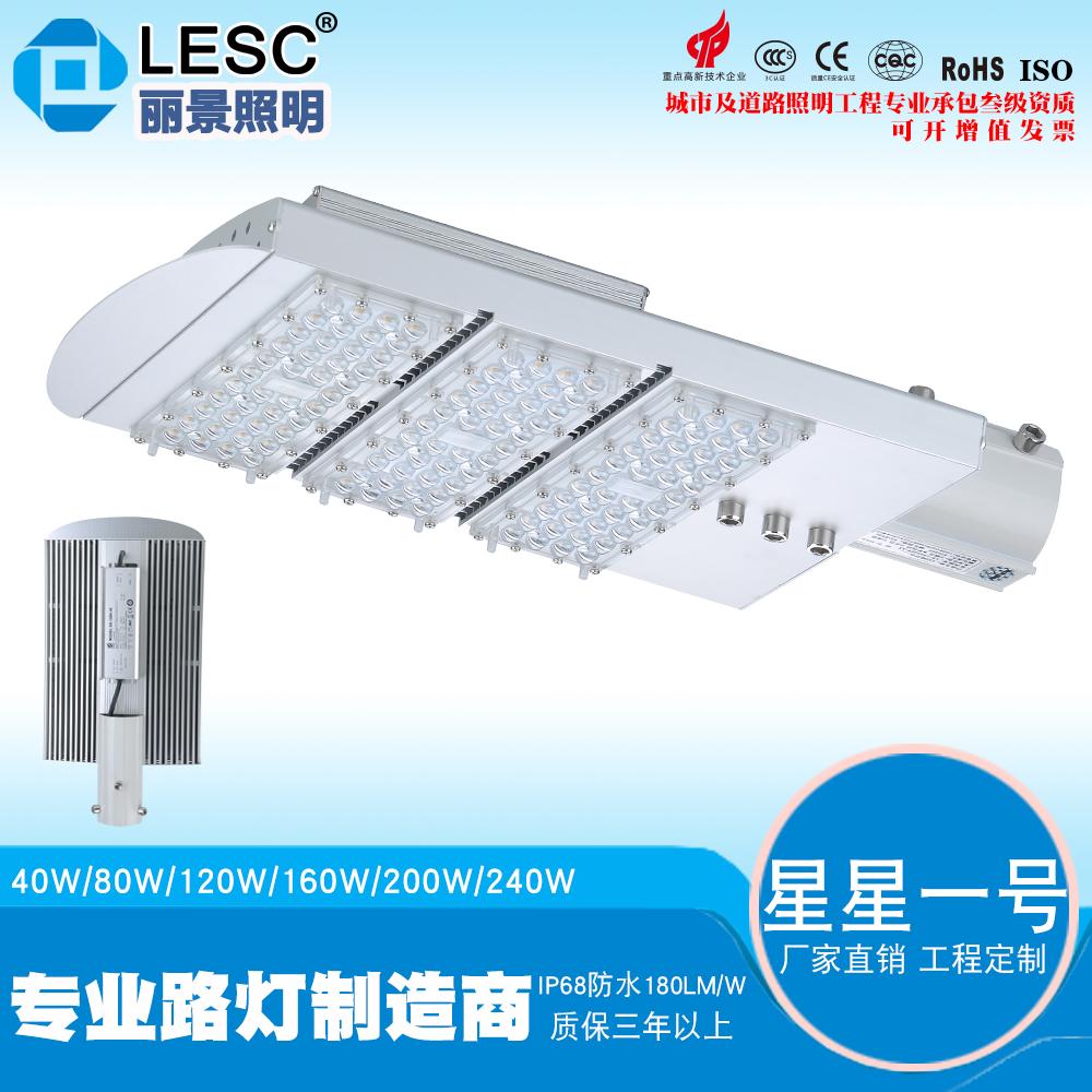 led路灯生产厂家led路灯配件led路灯灯头