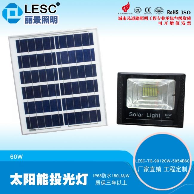太阳能投光灯厂家直销太阳能投光灯批发太阳能投光灯效果