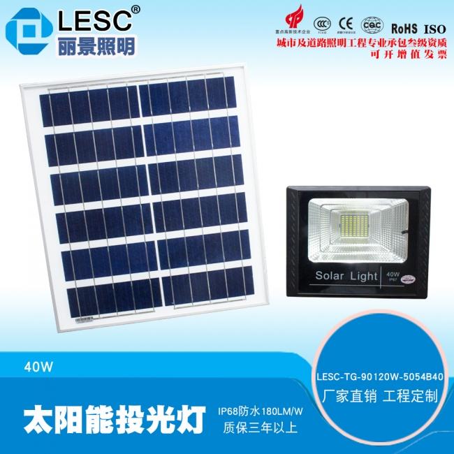 led太阳能投光灯太阳能便携式投光灯一体化太阳能投光灯