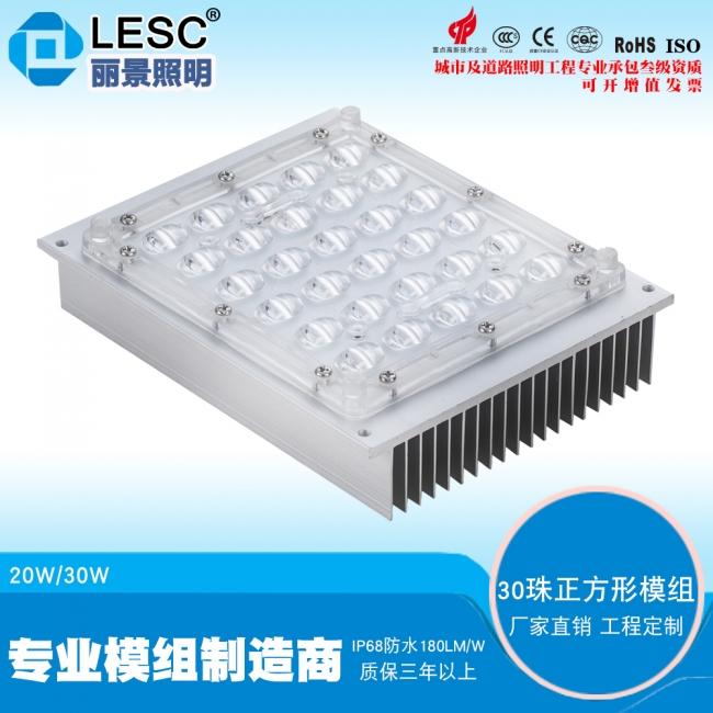 散热模组光源模组led灯模组