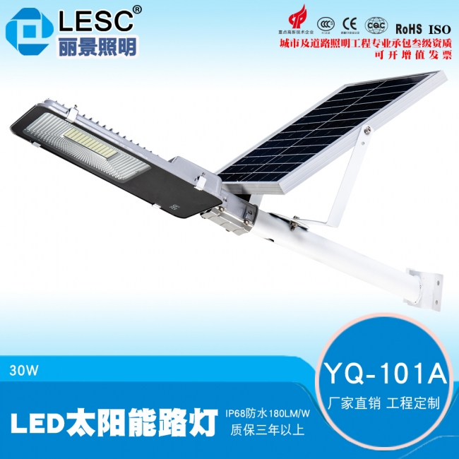 太阳能道路灯太阳能路灯安装墙体太阳能路灯