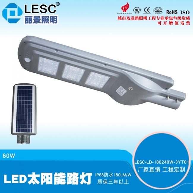 太阳能一体路灯6米太阳能路灯太阳能路灯报价