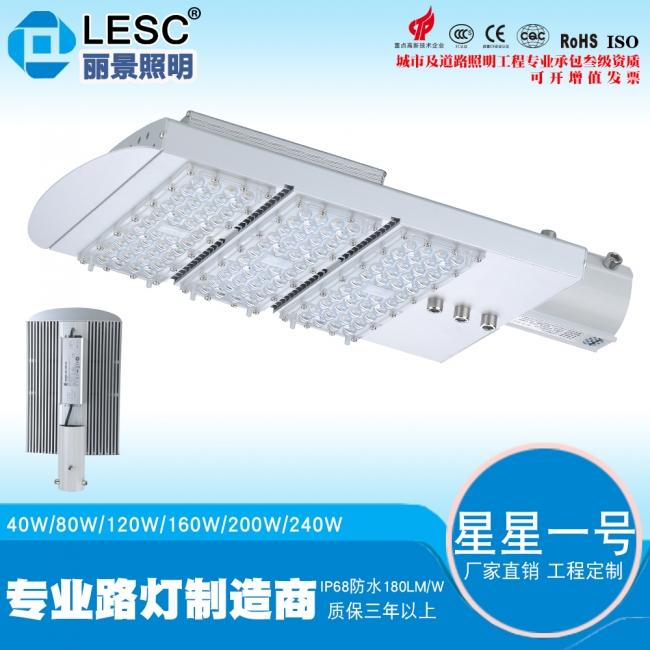 港珠澳地区led路灯生产厂家led路灯配件led路灯灯头
