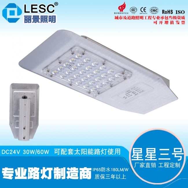 路灯控制系统路灯灯具led路灯价格
