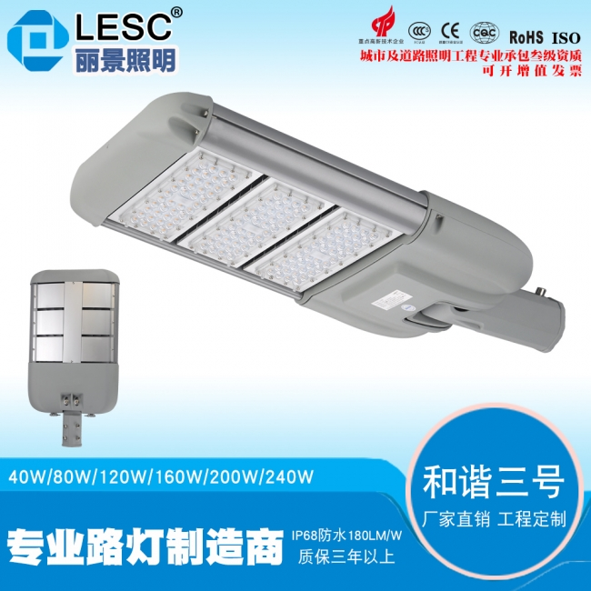 路灯头led节能路灯大功率LED路灯