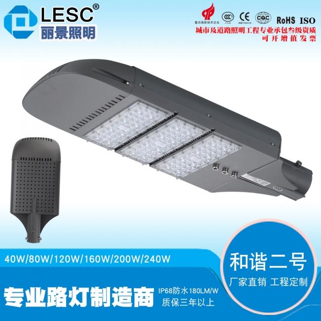 港珠澳地区LED路灯道路路灯led路灯生产厂家