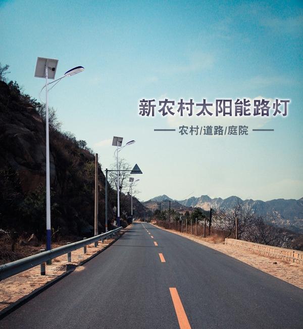 华南地区新农村太阳能路灯