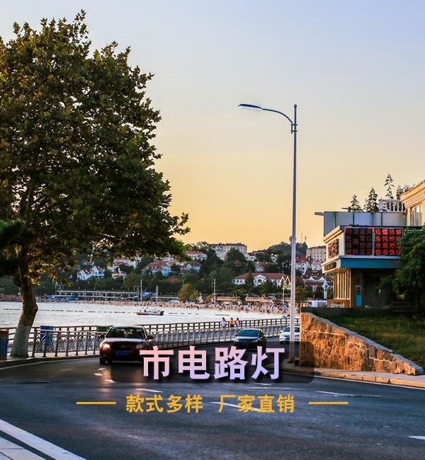 华南地区路灯