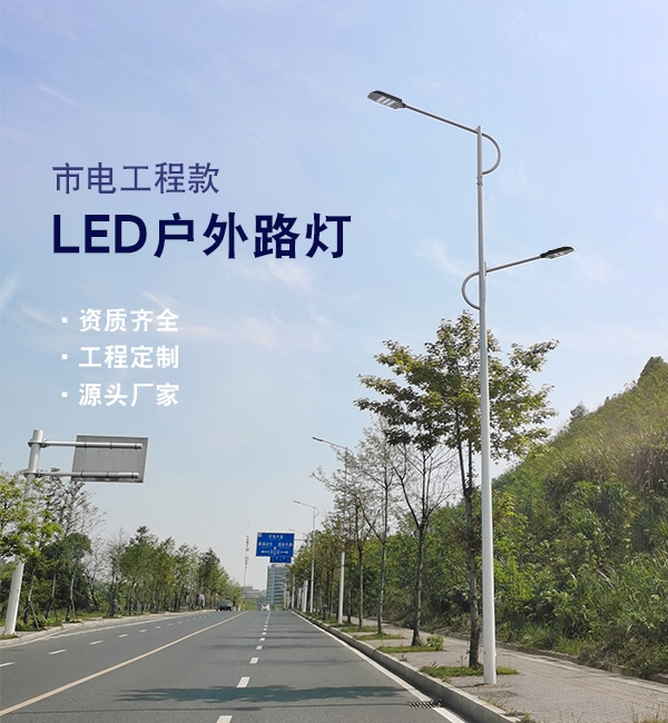 华南地区路灯厂家