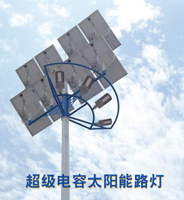 超级电容太阳能路灯