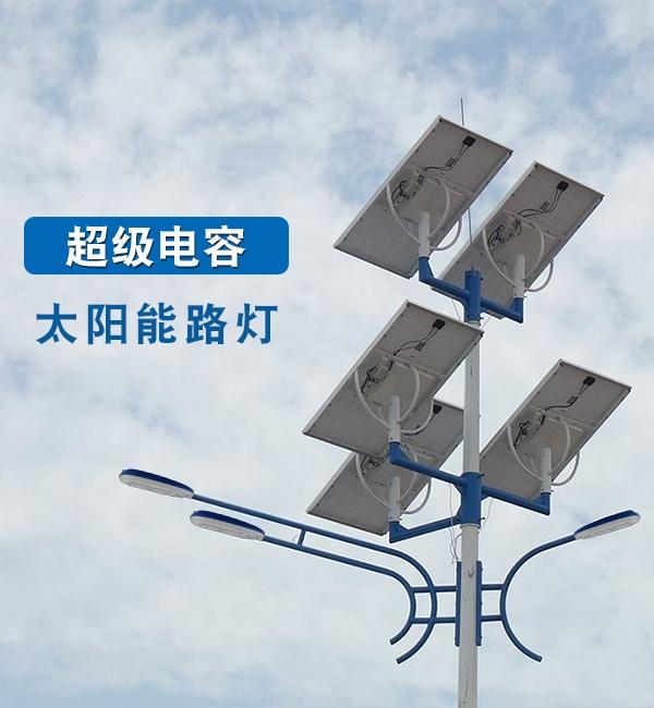 海外国家超级电容太阳能路灯